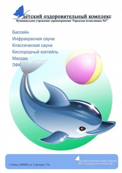Красноярск стоматологическая поликлиника 8 попова 10